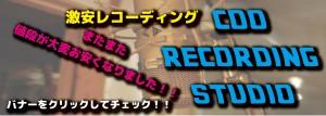 COO RECORDING STUDIO