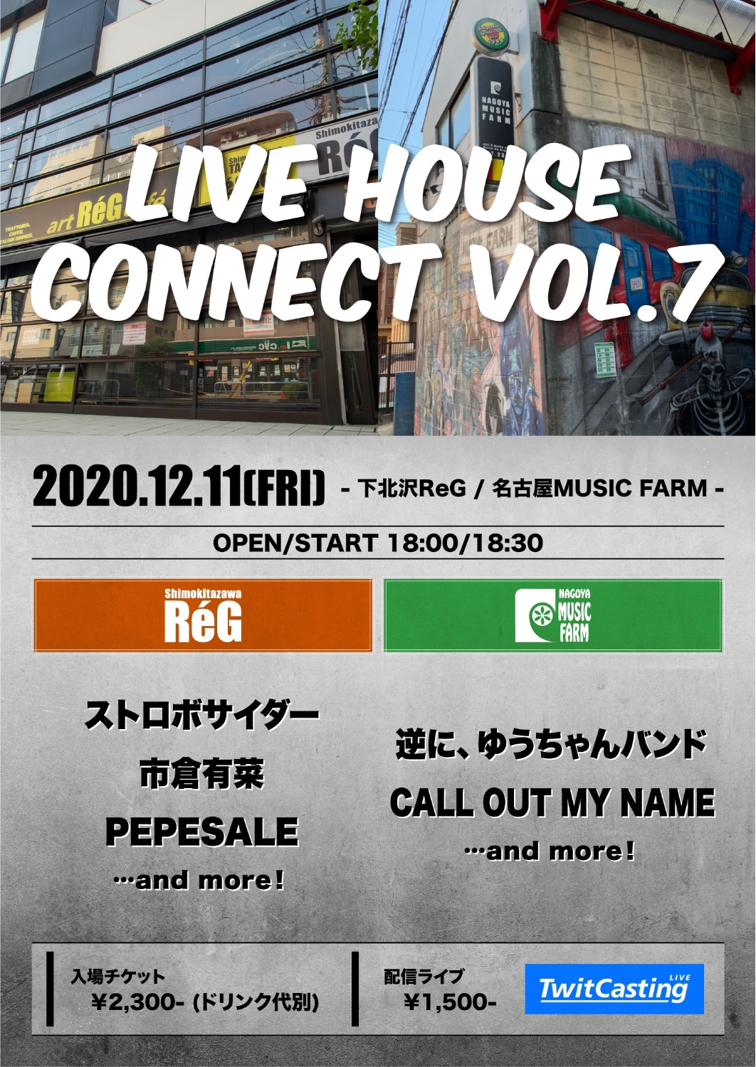 名古屋MUSIC FARM×下北沢ReG 「LIVE HOUSE CONNECT vol.7」