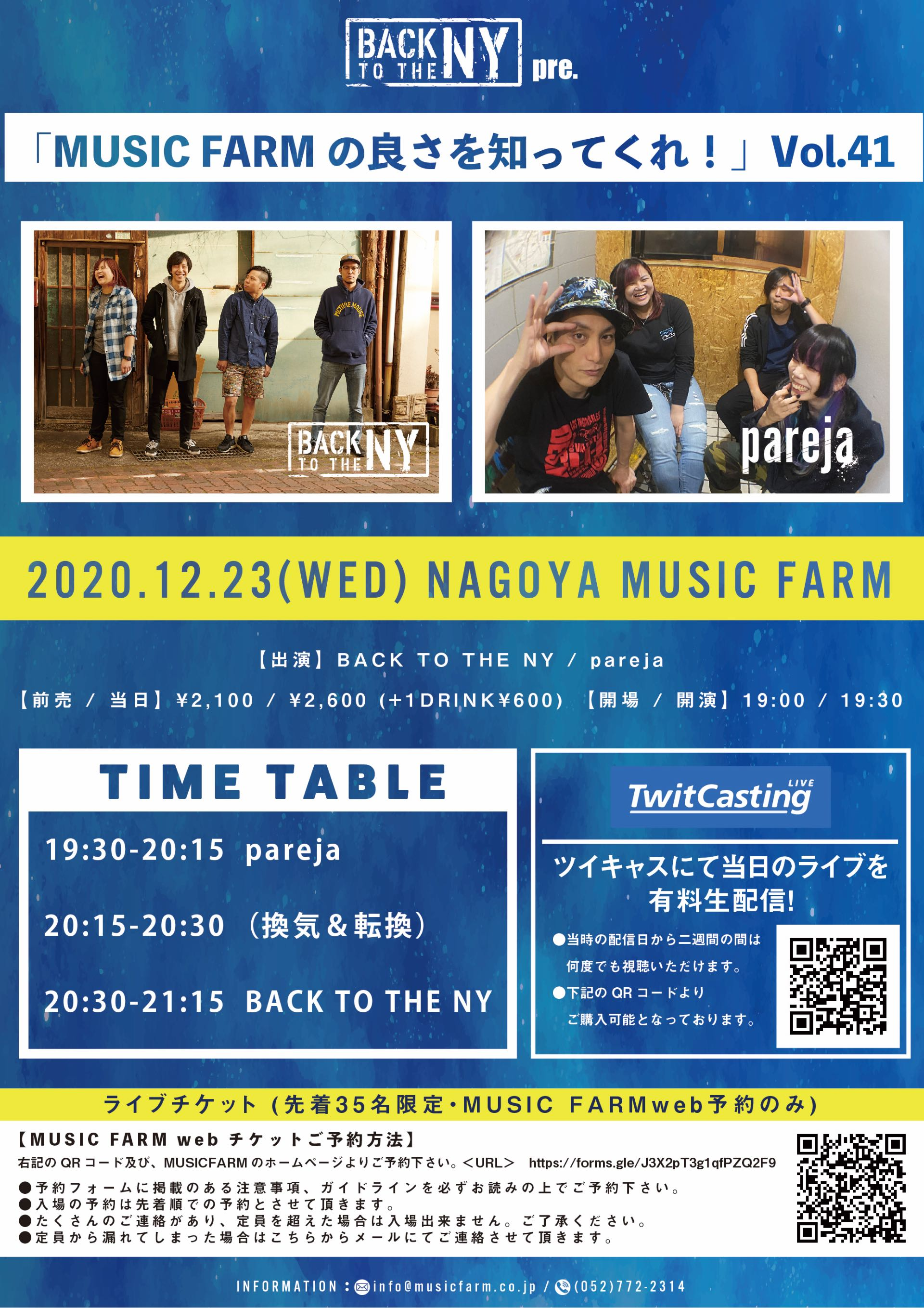 BACK TO THE NY pre.「MUSICFARMの良さを知ってくれ!」vol.41